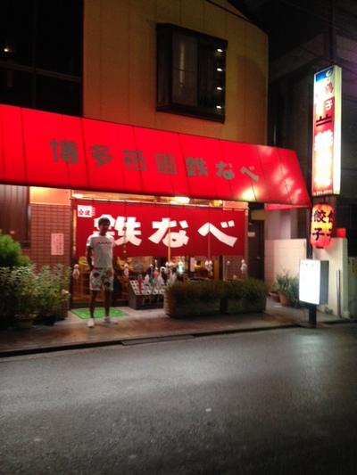 博多祇園 鉄なべ