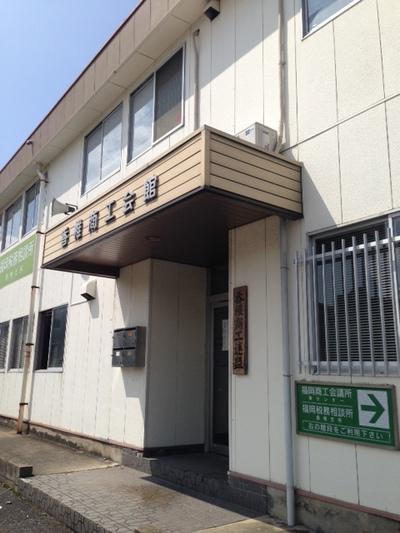 香椎商工会館