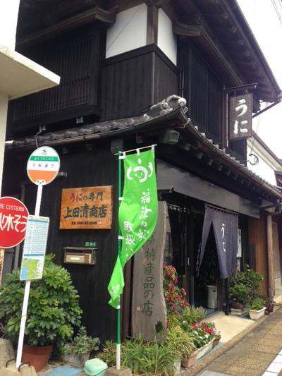 上田清商店