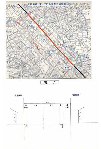 松崎土井線