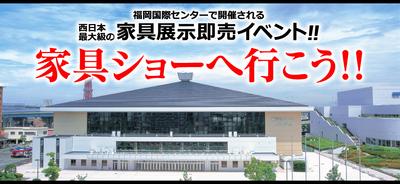 家具ショージャパン