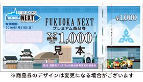 FUKUOKA NEXTプレミアム商品券