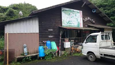 甲の瀬キャンプ村