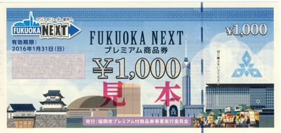 FUKUOKA NEXT プレミアム商品券