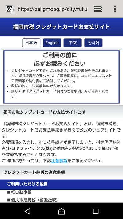 福岡市税 クレジットカード