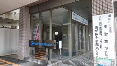 福岡市水道局