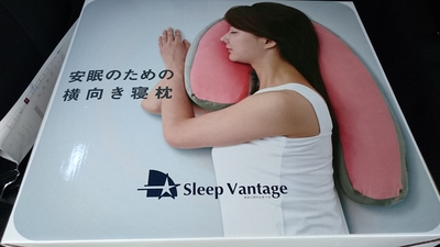 横向き寝枕