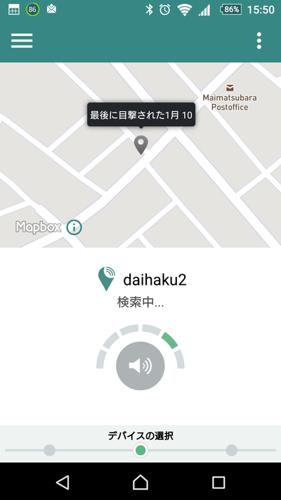 TrackR接続