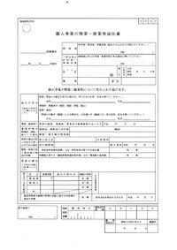 中卒から大工さんになった方の建設業許可証の取り方(学歴・資格を問わず10年以上の実務経験を有する者に該当する方)