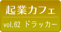 vol.62 起業カフェ