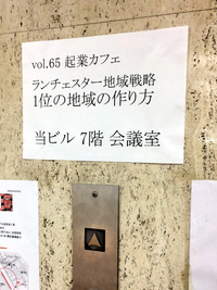 vol.65 起業カフェ