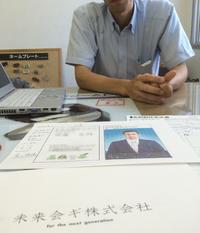 インプレス福岡の「法人設立印」
