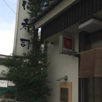 佐伯寿司 ♪