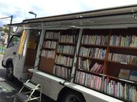 移動図書館と カヌー犬と 読書介助犬と。