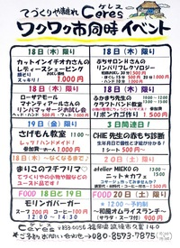 5月のワクワク市同時イベントinケレス!!!