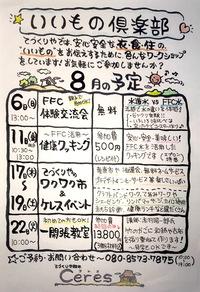 """8月の""""いいもの倶楽部"""""""