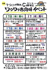 8月のワクワク市同時イベントinケレス!!!