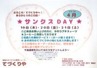 4月のサンクスDAY〜〜♡