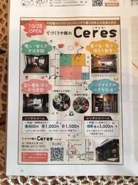 12月号「ノーマジーン」誌にケレス掲載!!