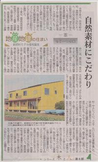 宮崎日日新聞に載る
