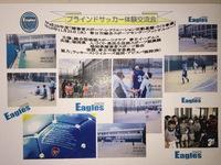 障害者とともに楽しむスポーツ教室(ご報告とお礼)