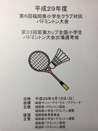 平成29年度 第6回福岡県小学生クラブ対抗バドミントン大会参加!