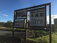 2016年バドミントン夏合宿(熊本県阿蘇郡小国町にて)