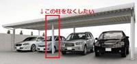 中間柱なしで4台分の車が入るカーポート