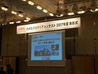 LIXILエクステリアコンテスト2017 表彰式