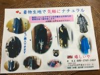 着物リメイクうきはdeチラシ! 2017/02/21 21:26:13