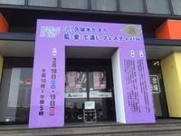 久留米かすり藍・愛・で逢いフェスティバル2017 2017/03/18 10:33:27
