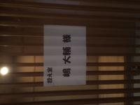 今日感テレビ生放送!