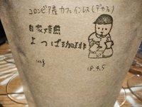 カフェインレス珈琲☆