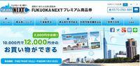 FUKUOKA NEXTプレミアム商品券ご利用いただけます