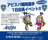 6月8日アビスパ選手がハナブサの店員さんに!?