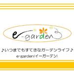 e-garden(いーがーでん)スタッフ
