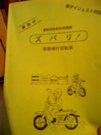 原チャリ 試験