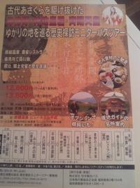 6/1 貸切営業のお願い