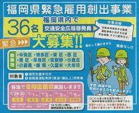 求人募集します。 36名雇用 福岡