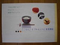 ごはんを食べよう!かんぶつ食育プロジェクト