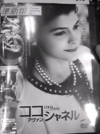 映画ココ・シャネル