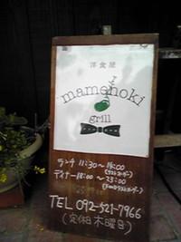 mamenoki