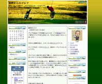 ゴルフ専門ブログ開設しました