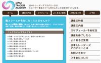 日本トレーダーズアカデミー設立