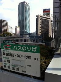 神戸に到着 2011/01/25 13:00:17