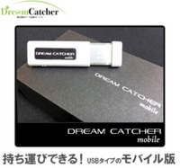 新製品 DreamCatcherMobileとは?