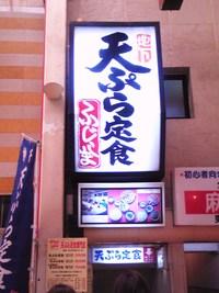 天ぷらのふじしま