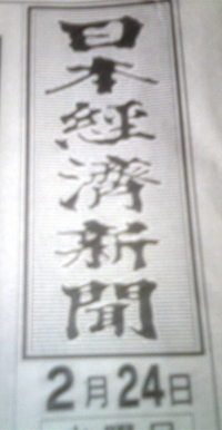 日経 「Web刊」