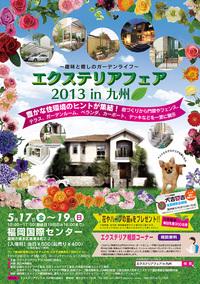 九州エクステリアフェアー2013