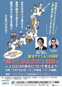 5月15日 安倍晋三さんとDJ トギーさんと憲法を感じる